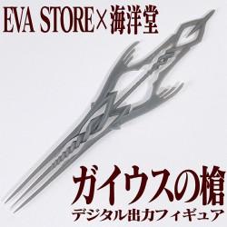 EVA STORE×Kaiyodo Spear of...