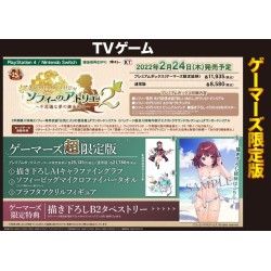 PS4 Atelier Sophie 2: The...